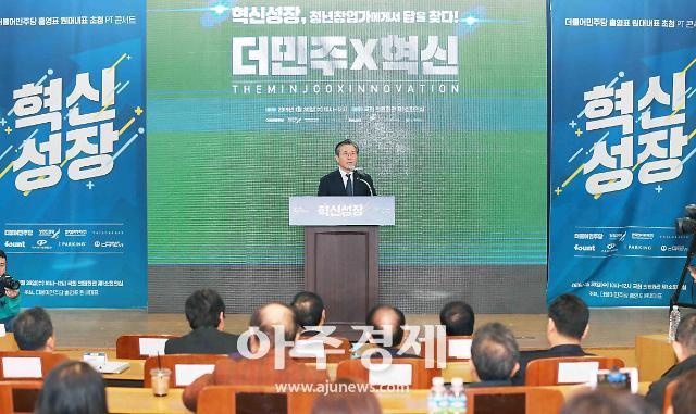 [포토] 성윤모 산업부 장관, 청년창업가와의 만남 축사