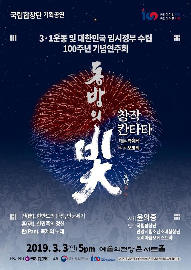 [3.1운동•임시정부 수립 100주년 기념공연②] 국립합창단의 창작칸타타 '동방의 빛'