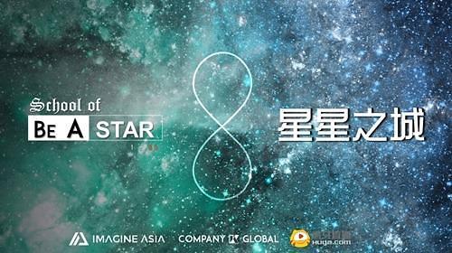 韩中将合作打造选秀综艺节目