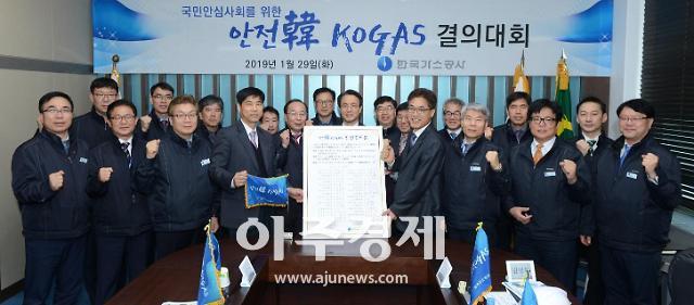 가스공사, 안전韓 KOGAS'기치로 공공기관 안전문화 선도