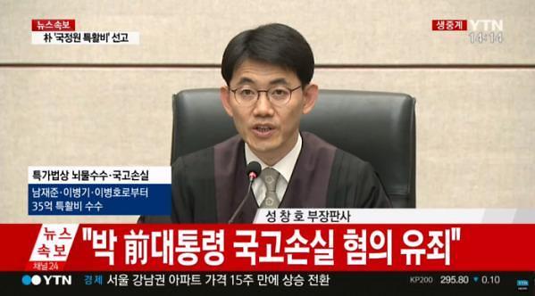 드루킹 공모 김경수에 징역 2년 선고한 성창호 판사 누구? 신중 엄정한 법관
