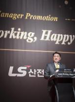 LS産電、昨年過去最大の業績…売上高2兆4850億ウォン・営業利益2051億ウォン