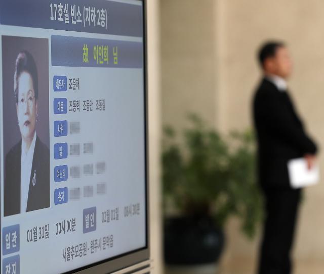 삼성가 맏이 이인희 고문 빈소, 재계 인사 조문 잇따라