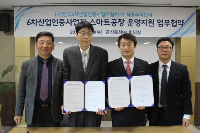 6차산업인증사업자협회‧마식공, 스마트 공장 운영지원 MOU 체결