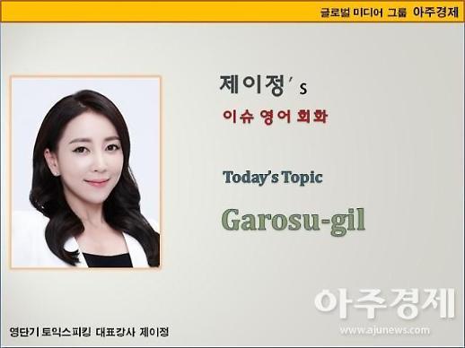 [제이정s 이슈 영어 회화] Garosu-gil(가로수길)