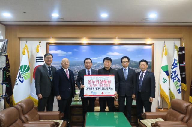 한국폴리텍대 인천캠퍼스, 계양구에 이웃사랑 성금 기탁