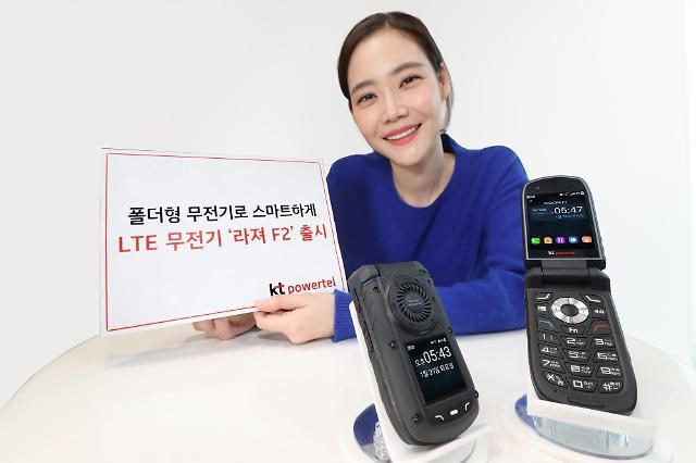 KT파워텔, 폴더형 LTE 무전기 '라져 F2' 출시
