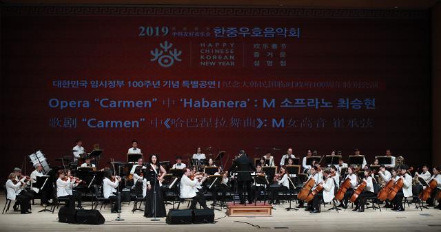 [AJUTV 설 특집] 2019한중우호음악회 제2부 오페라 Carmen 중 Habanera