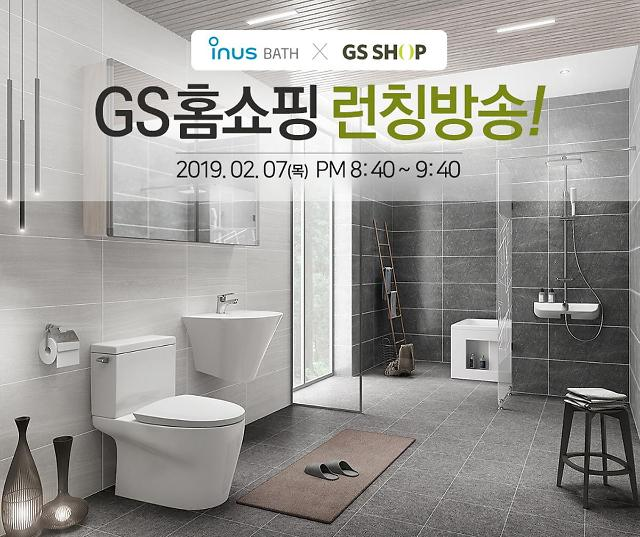 이누스바스, 7일 GS홈쇼핑서 욕실리모델링 패키지 론칭