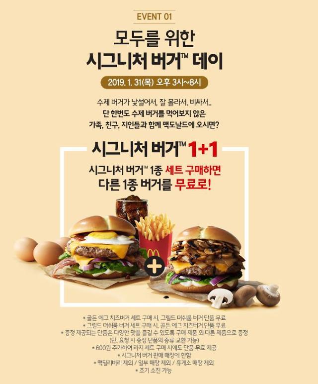 맥도날드 '시그니처 버거 데이' 1+1 행사, 오늘 오후 8시 주문마감