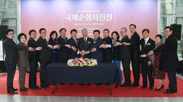 中国改革开放四十周年国际巡回摄影展在韩国国会开幕