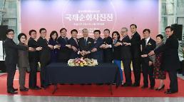 .中国改革开放四十周年国际巡回摄影展在韩国国会开幕.