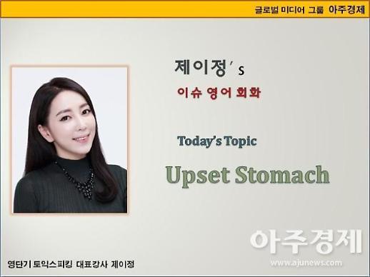 [제이정s 이슈 영어 회화] Upset Stomach(배탈)