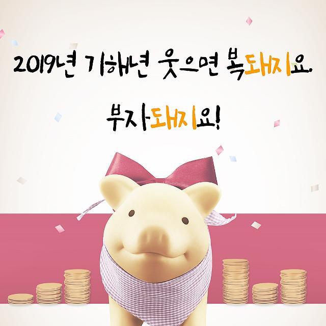 """只会说""""新年多福""""?这些与""""猪""""有关的祝福语学起来"""