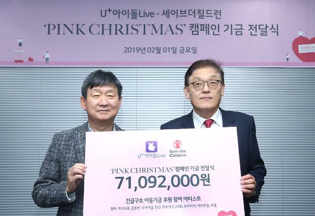 LG유플러스, 세이브더칠드런에 핑크 크리스마스 캠페인 적립금 기부