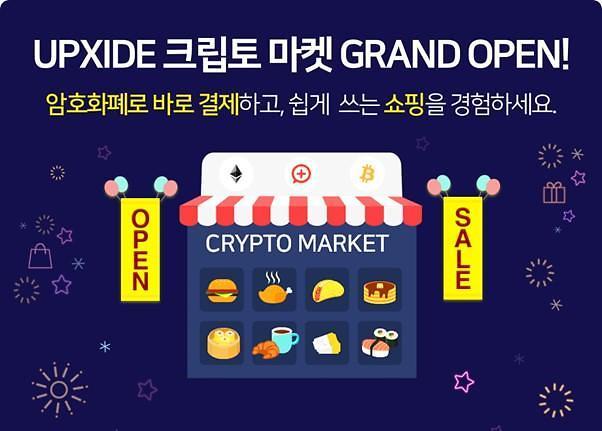 업사이드, 자사 암호화폐거래소 UPXIDE에 '크립토 마켓' 오픈