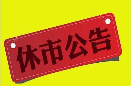 [중국증시] 춘제 연휴 10일까지 휴장…홍콩증시는?