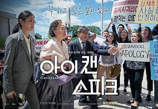 나문희 주연 영화 아이 캔 스피크, 실제 모델은 故김복동 할머니