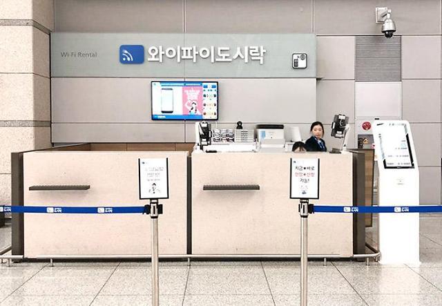 해외여행객 '필수품' 와이파이도시락, 인천공항 로밍센터 추가 오픈