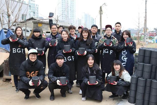 BGF, 설 맞이 '사랑의 연탄 나눔 활동'