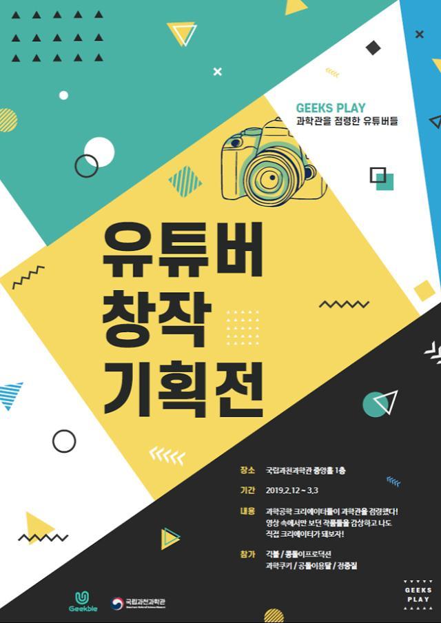 초등학생 희망직업 5위 유튜버, 국립과천과학관까지 점령