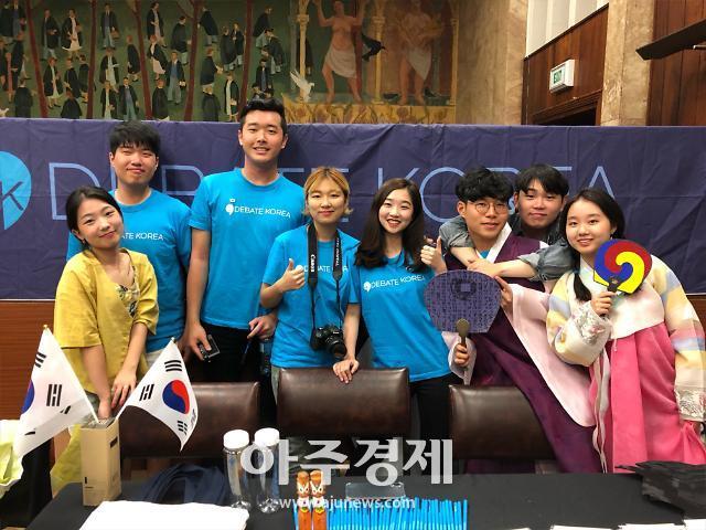 전세계 최대 대학생 주최행사 '세계대학생토론대회, WUDC', 고양 킨텍스 개최