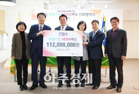 안양시 중소기업 6년째 소외계층 물품기부