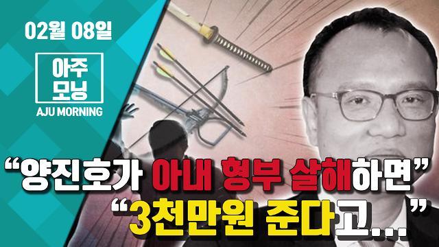 """[영상] 스님 """"양진호가 아내의 형부 살해하면 3천만원 준다고..."""" #아주모닝"""