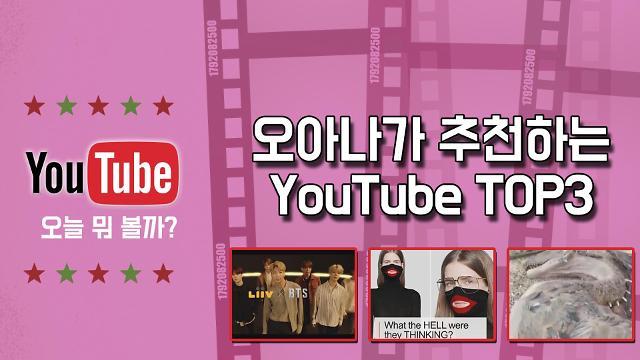 [유튜브TOP3] #구찌흑인스웨터 #히말라야살아있는용 #방탄소년단KB광고