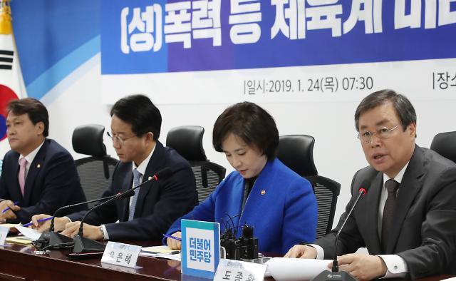 체육계 성폭력 등 구조 개혁 위한 '스포츠혁신위원회' 출범