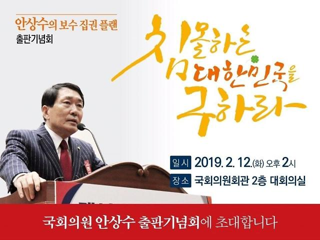 안상수의원 출판기념회 침몰하는 대한민국을 구하라' 12일 국회의원회관서 개최