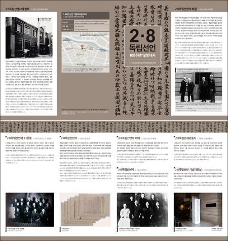 2·8 독립선언 무슨 날? 일본 유학생 독립 요구 결의문 선포…3·1운동 도화선 역할