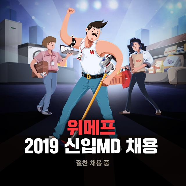 위메프, 정규직 신입 MD 00명 채용...25일 서류 마감
