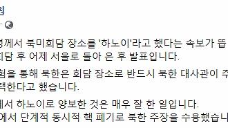 """박지원 """"북미정상회담 정상회담 성공 기원"""""""