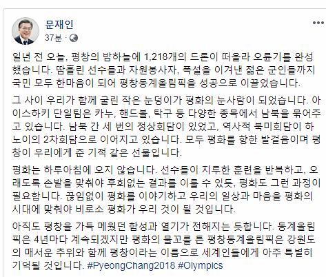 """문재인 대통령 """"2차 북미정상회담, 평창이 우리에게 준 선물"""""""