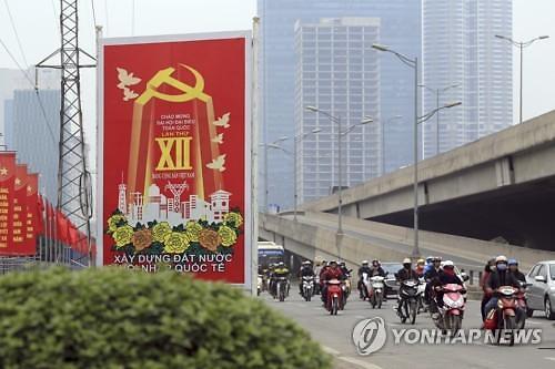 [북미정상회담]트럼프-김정은 2차 핵담판 무대는 베트남 수도 하노이