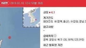 """경북 포항 해역서 규모 4.1 지진 발생…시민들 """"재난문자는 엄청 빨리 왔다"""""""