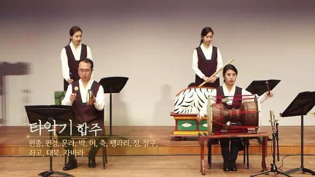 국립국악원, 국악방송과 청소년 위한 국악관현악 영상 제작
