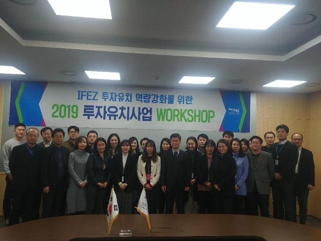 IFEZ, 투자유치사업 워크숍 개최…2019년 투자목표액 6억 3000만불