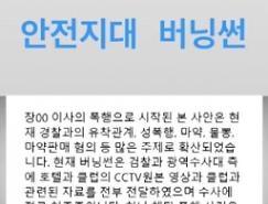 """'성관계동영상 촬영 인정' 버닝썬 홍보문 논란…대표가 """"안심하고 오세요"""" 홍보"""