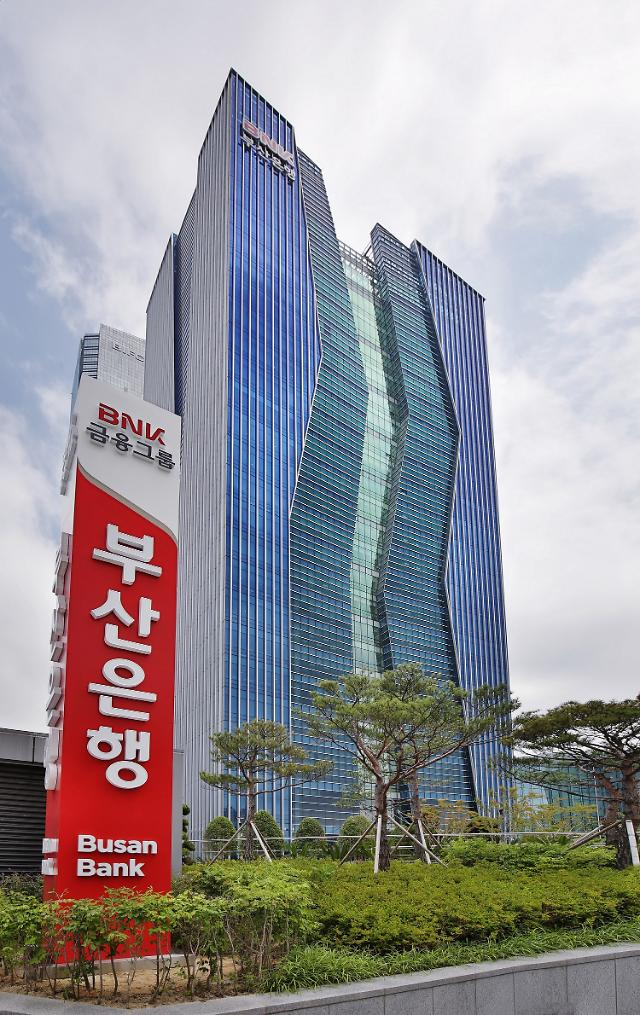 BNK부산은행, 해양금융 종합 서비스 체계 구축 추진
