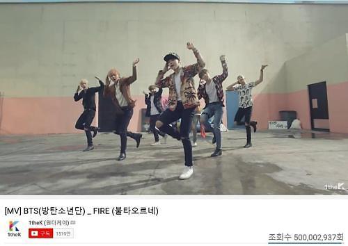 BTS《FIRE》MV播放量破5亿