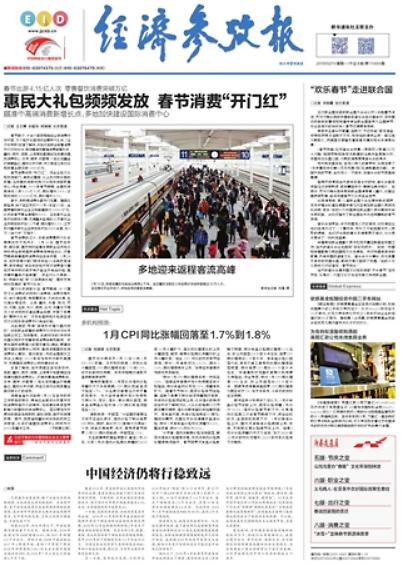 중국 관영언론 1분기 경제성장률 6%까지 떨어질지도…
