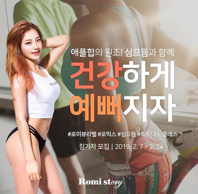 로미스토리, 심으뜸과 함께하는 피트니스 클래스 로미뷰라밸 개최