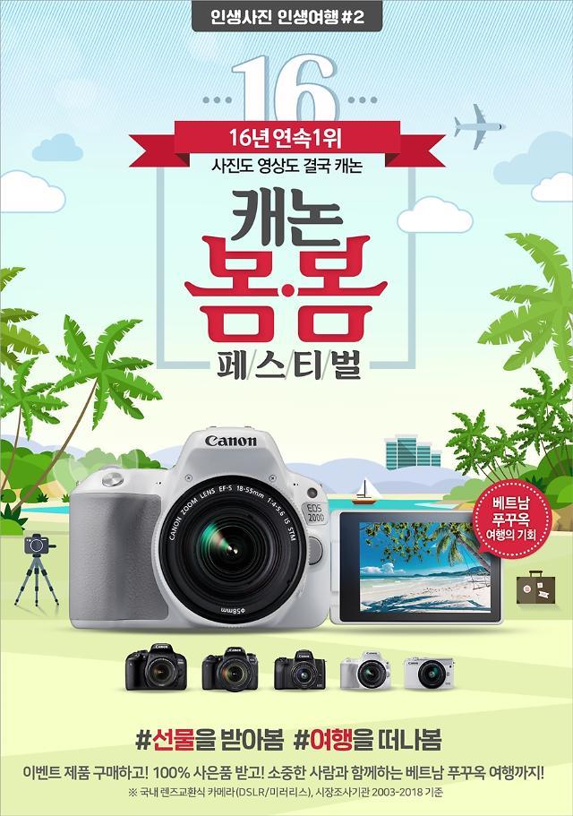 캐논, 국내 렌즈교환식 카메라 시장 16년 연속 1위 기념 봄봄 페스티벌 진행