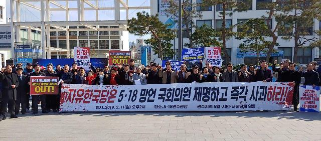 """5·18단체들 """"망언 한국당 의원들 제명·퇴출 운동과 고소고발 전개..지만원 구속하라"""""""