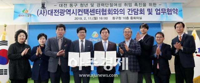 대전 동구, 대전시 컨택센터협회 업무협약 취업성공 맞손