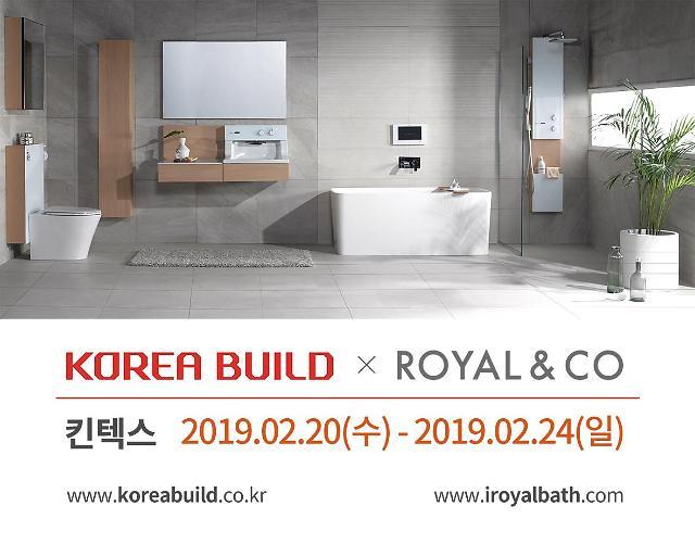 로얄앤컴퍼니 2019코리아빌드 참가…욕실 트렌드 제안