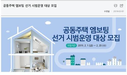 박원순의 '블록체인 서울' 3월부터 드라이브