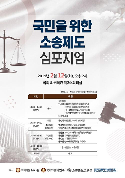 대한변협, 국민을 위한 소송제도 심포지엄 개최